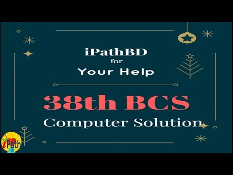 38 BCS Computer/Preliminary Exam's Question Solution-2017/৩৮ তম বিসিএস প্রিলিমিনারি পরীক্ষার প্রশ্ন