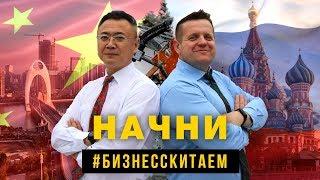 Начни бизнес с Китаем | Бизнес Тур | Олег Баранов