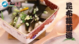 北海道昆布熬煮蘿蔔湯,喝過的人都流淚