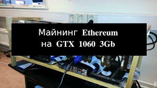 Как продлить майнинг эфира на видеокартах GTX 1060 3 Gb