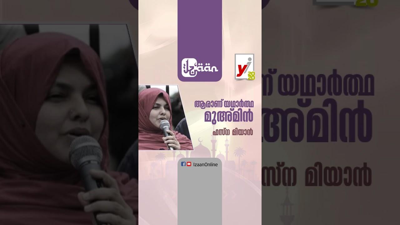 Download ആരാണ് യഥാർത്ഥ മുഅമിൻ | ഫസ്ന മിയാൻ | Fasna Mian