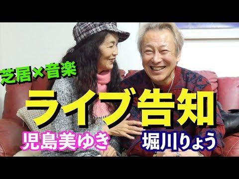 5/18(土)【堀川りょう×児島美ゆき】スペシャルライブ告知