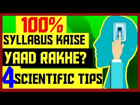 HOW TO REMEMBER 100% OF YOUR SYLLABUS THAT YOU STUDIED OR READ (HINDI)| padha hua yaad kaise rakhe
