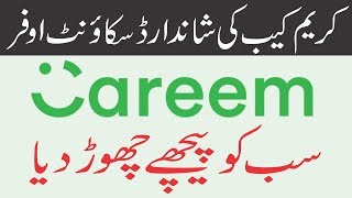 Careem Announced Amazing Discount Packages in July 2017 (Urdu)