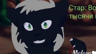Коты хранители 3 серия
