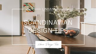 北歐風的家室内设计秘诀 | How to Achieve a Scandinavian Home with an Interior Designer: 3 tips