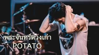 เพลง พระจันทร์ดวงเก่า - POTATO [Official Live]