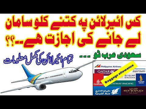 Airline Baggage Allowance Information in Saudi Arabia | Urdu Hindi |