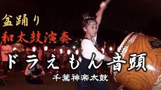 この映像は、千葉市美浜区の北磯辺公園で開催された「磯辺ふるさと祭り」2日目(2019.7.28)の様子です。 太鼓を演奏されているのは「千葉神楽太鼓」の皆さんです。