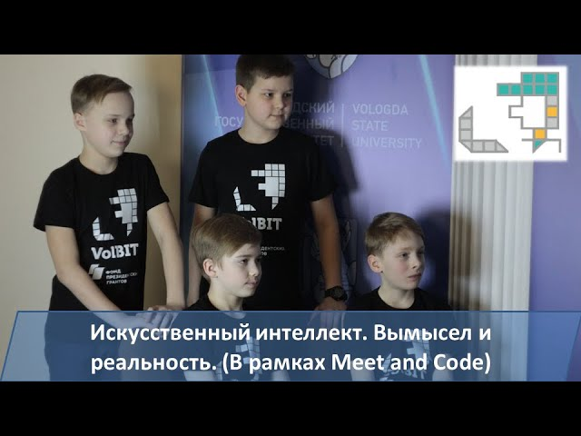 Второй вебинар Конкурса VolBIT 2020