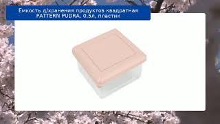 Емкость д/хранения продуктов квадратная PATTERN PUDRA, 0,5л, пластик обзор