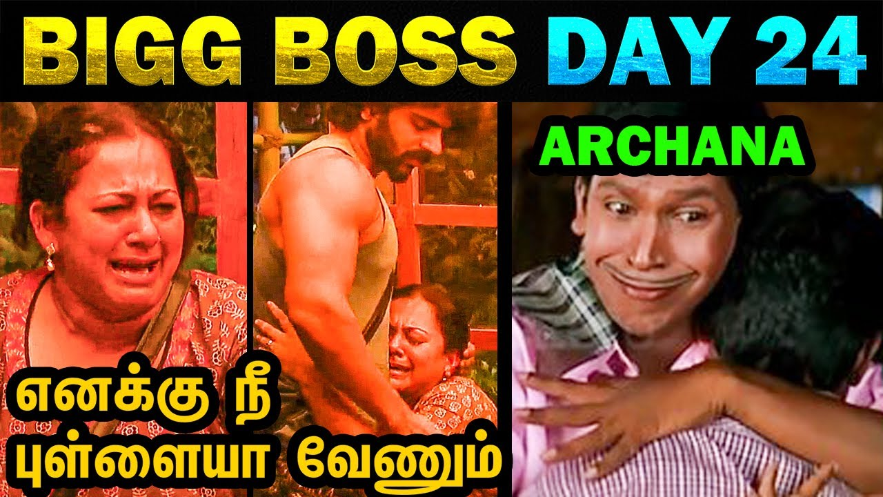 BIGG BOSS 4 TROLL TODAY TRENDING DAY 24 | 28th October 2020 | ARCHANA BALAJI MURUGADOSS CRYING TROLL