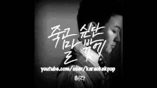 Huh Gak - I Told You I Wanna Die (죽고 싶단 말 밖에) [MR] (Instrumental) + DL Link