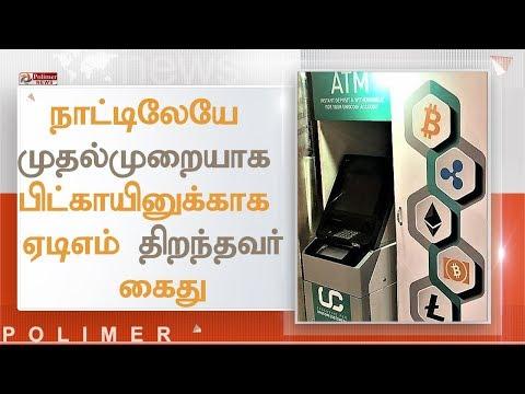நாட்டிலேயே முதல்முறையாக பிட்காயினுக்காக ஏடிஎம் திறந்தவர் கைது | #BitcoinATM #Bengaluru