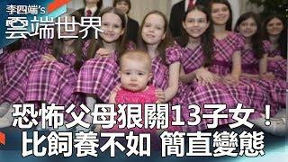 恐怖父母狠關13子女! 比飼養不如 簡直變態-李四端的雲端世界