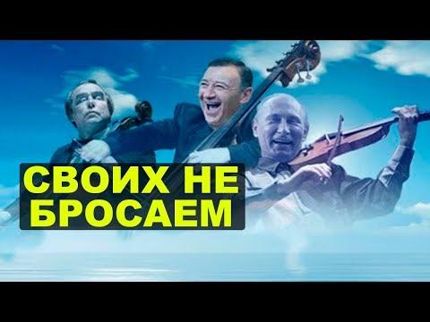 В окружении Путина