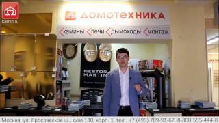 Обзор салона каминов на Ярославском шоссе в Москве от компании Домотехника