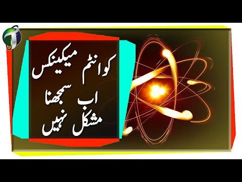 Basics of Quantum Mechanics  Urdu  Hindi