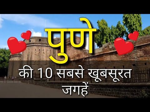 Pune Top 10 Tourist Places In Hindi | Pune Tourism | Maharashtra