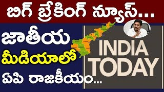 Shocking: Finall Ap Political Heat Touches To National Media | Latest News Telugu | News220