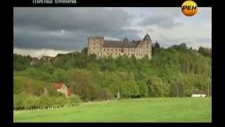 Документальный фильм 2015 Сокровища древних цивилизаций  Замок Вевельсбург