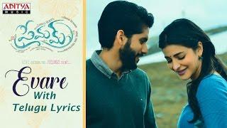 Evare Full Song With Telugu Lyrics || Premam Full Songs || Naga Chaitanya, Sruthi Hassan