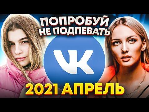 ЭТИ ПЕСНИ ИЩУТ ВСЕ  /ТОП 100 ПЕСЕН  АПРЕЛЬ 2021 МУЗЫКАЛЬНЫЕ НОВИНКИ