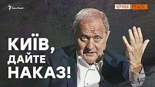 Чого не зробив Могильов в Криму  Крим.Реалії