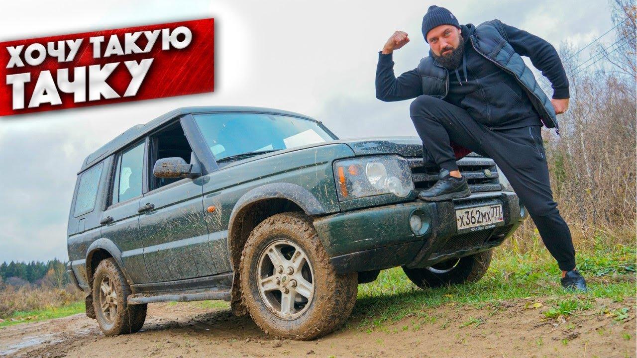 Вездеход V8 из Англии - Land Rover Discovery 2