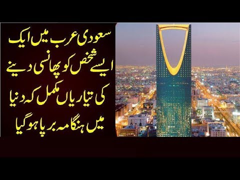 Saudi Arabia Latest Breaking News in Hindi/Urdu