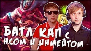 Мидовый Пангольер | БАТЛ КАП С НСОМ И ИНМЕЙТОМ