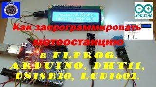 Как запрограммировать метеостанцию в FLProg . Ардуино, DHT11, DS18B20, LCD1602