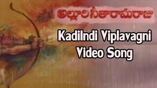 Alluri Seetharama Raju || Kadilndi Viplavagni Video Song || Krishna, Vijaya Nirmala