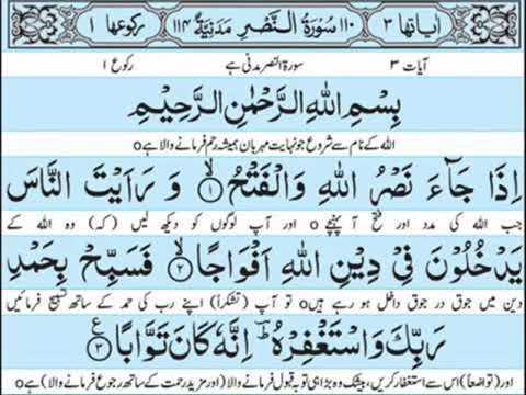 Surah Nasr With Urdu Translation - YouTube
