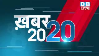 #ख़बर20_20 | ताजातरीन 20 ख़बरें एक साथ..| MID DAY NEWS | TOP 20 NEWS #DBLIVE | | 20 July 2018