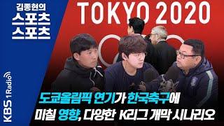 [김종현의 스포츠 스포츠] 도쿄올림픽 연기가 한국축구에…