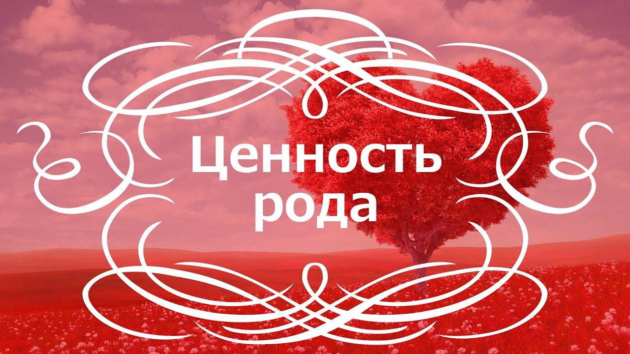 Екатерина Андреева - Ценность рода