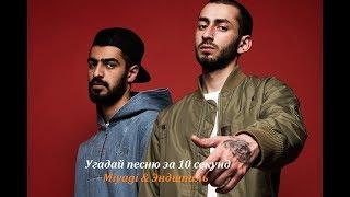 УГАДАЙ ПЕСНЮ MiyaGi и Эндшпиль ЗА 10 СЕКУНД