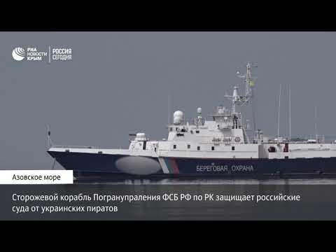 Крымские пограничники охраняют