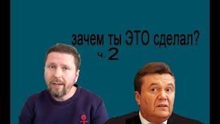 Зачем Янукович отдал приказ? Ч2