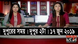 দুপুরের সময় | দুপুর ২টা | ১৭ জুন ২০১৯ | Somoy tv bulletin 2pm | Latest Bangladesh News
