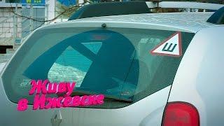 Знак «Ш» для автомобилей