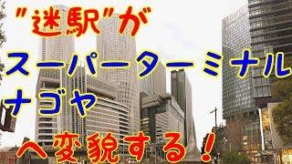 迷駅=>名駅=>スーパーターミナルナゴヤ!? 名古屋再開発 名鉄も変貌する!