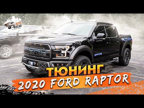 2020 FORD RAPTOR ТЮНИНГ: новые аксессуары