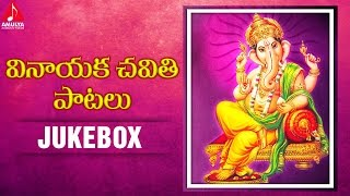 Ganesh chaturthi audio jukebox. subscribe to amulya audios & videos for more telugu special songs. vinayaka chavithi is a very important festival in hindu tr...