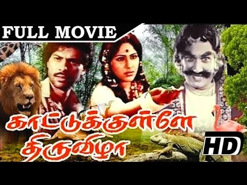 Kattukulle Thiruvizha | Tamil Hot Romantic Movie | Vijayendra, Viji thumbnail