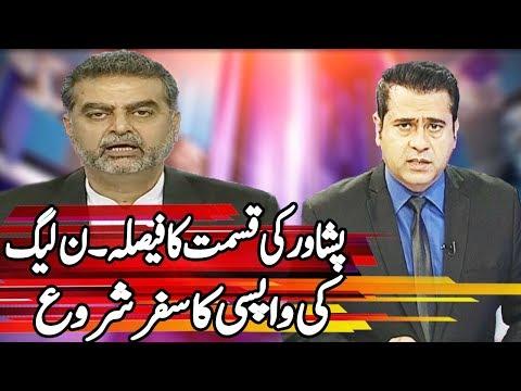 Faisla Peshawar Ka - Special Transmission | 25 Oct 2017 - Express News