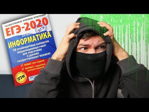 Хакер сдаёт ЕГЭ по информатике | Сдаст ли Хакер экзамен по информатике?