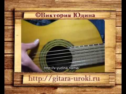 как разучивать бой на гитаре 4й курс