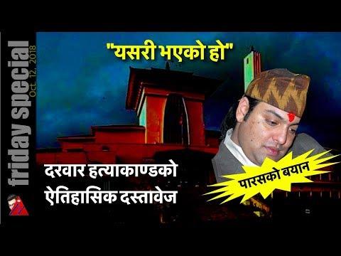 (RE-UPLOAD) दरवार हत्याकाण्ड - पारसको बयान पूर्ण पाठ Paras Shah Statement on Durbar Hatyakanda